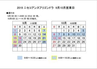 9月10月ゴンドラカレンダー.jpg