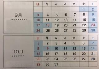 9月、10月ゴンドラ営業日.jpg