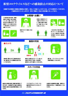 AN感染防止策ピクトグラム編改変1.jpg
