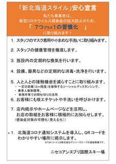 新北海道スタイル+1.jpg