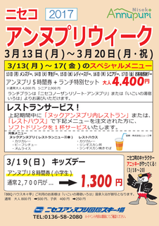 16-17ANウィーク表.png