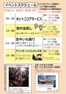 16‐17ANウィーク裏新.png