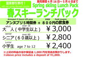 春ランチ - コピー (3).jpg